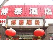 Billige Flüge nach Peking-Beijing (China) & Beijing Botaihotel in Peking